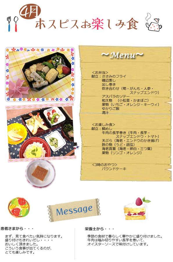 otanoshimi_04