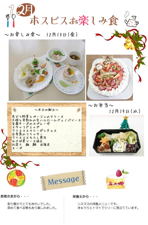 otanoshimi_1812