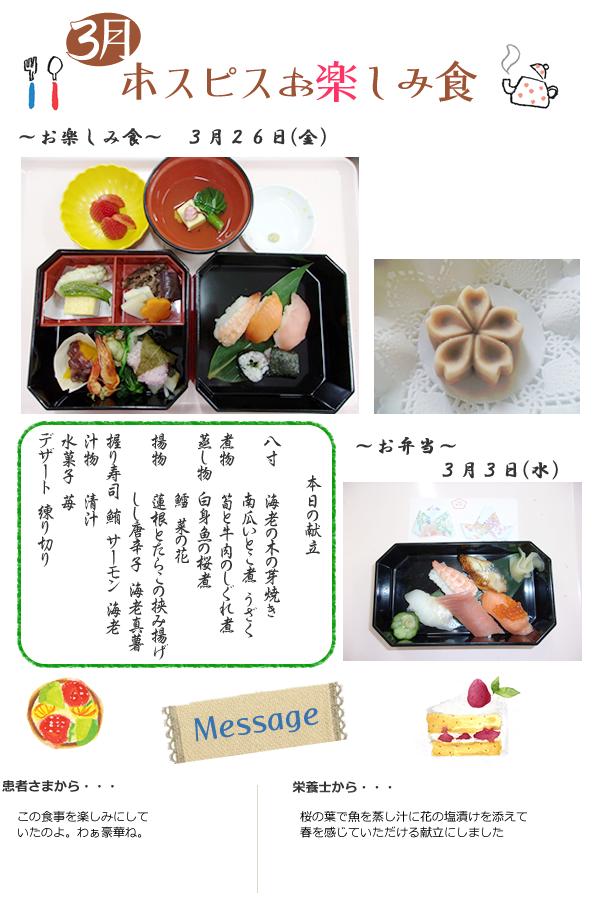 otanoshimi_2006